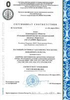1_sertifikaty_page_1