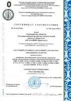 1_sertifikaty_page_2