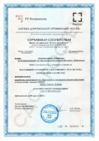 sertifikaty_sootvetstviya_smk_gost_gost_r_iso_90012015