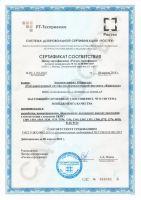 sertifikaty_sootvetstviya_smk_gost_rv_00150022012