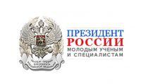 stipendiya_prezidenta