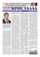 gazeta_17_stranitca_1