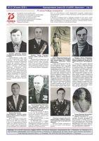 gazeta_17_stranitca_2