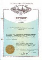 apparat_dlya_izmelcheniya_vzryvchatyh_veschestv1