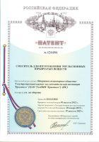 smesitel_dlya_izgotovleniya_emulsionnyh_vzryvchatyh_veschestv