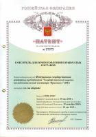 smesitel_dlya_prigotovleniya_vzryvchatyh_sostavov