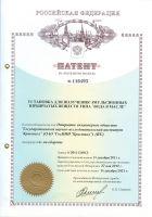 ustanovka_dlya_polucheniya_emulsionnyh_vzryvchatyh_veschestv_tipa_voda_v_masle