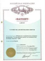 ustroystvo_dlya_nitrovaniya_spirtov