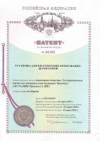 patent_ustanovka_dlya_izgotovleniya_lityh_shashekdetonatorov1